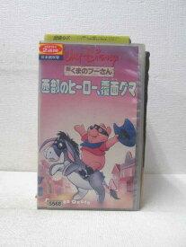 HV01740【中古】【VHSビデオ】西部のヒーロー、覆面グマ