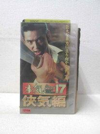 HV01749【中古】【VHSビデオ】本気!17 侠気編