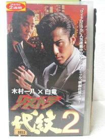 HV02473【中古】【VHSビデオ】リストラ代紋2