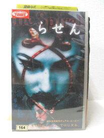 HV02551【中古】【VHSビデオ】らせん