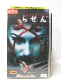 HV02560【中古】【VHSビデオ】らせん
