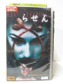 HV02569【中古】【VHSビデオ】らせんThe Spiral鈴木光司原作