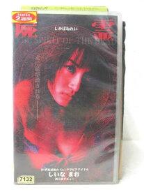 HV02576【中古】【VHSビデオ】屍霊