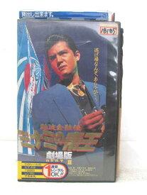 HV02627【中古】【VHSビデオ】難波金融伝ミナミの帝王 劇場版PART3