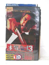 HV02630【中古】【VHSビデオ】本気!13 任侠編