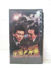 HV02672【中古】【VHSビデオ】出世と左遷