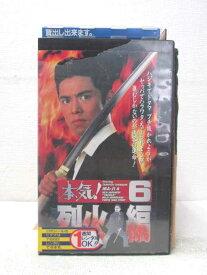 HV02694【中古】【VHSビデオ】本気!6 烈火編