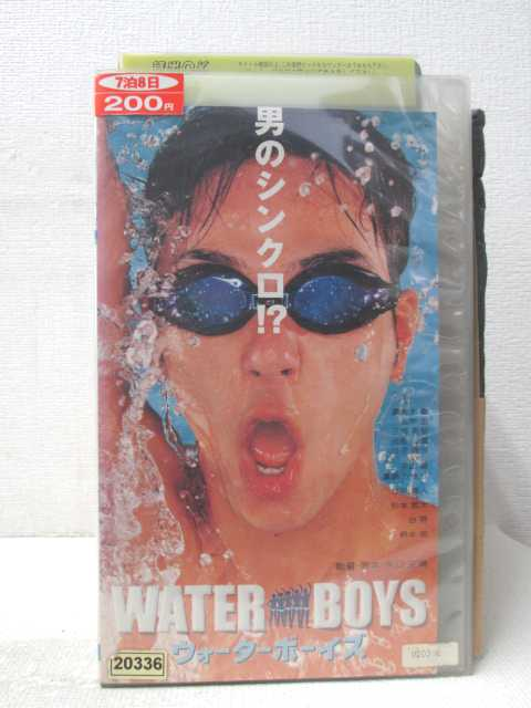 HV03434【中古】【VHSビデオ】ウォーターボーイズ
