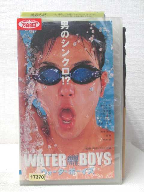 HV03443【中古】【VHSビデオ】ウォーターボーイズ