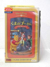 HV03709【中古】【VHSビデオ】くまのプーさん いつでもいっしょ 吹替版