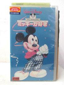 HV03786【中古】【VHSビデオ】夢と魔法の宝石箱ミッキーが好きミッキーのあらいぐまを探せ(他3話収録)