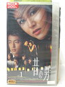 HV04563【中古】【VHSビデオ】昔の男 vol.1