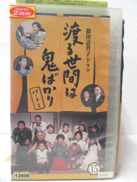 HV04766【中古】【VHSビデオ】渡る世間は鬼ばかり パート1 15巻