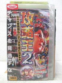 HV04935【中古】【VHSビデオ】攻略王2 爆発御礼! データ攻略打法