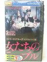 HV05110【中古】【VHSビデオ】女たちのテーブル 字幕スーパー版