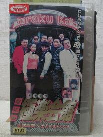 HV05169【中古】【VHSビデオ】なにわ パチンコ極楽会館