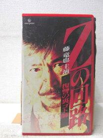 HV05479【中古】【VHSビデオ】Zの回路 復讐の裏ゴト師