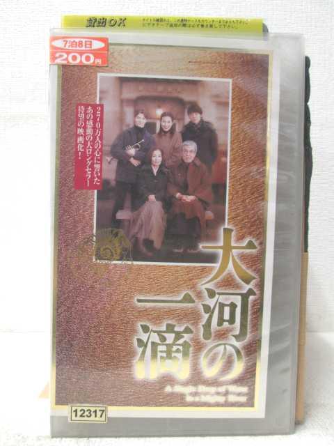 HV05486【中古】【VHSビデオ】大河の一滴