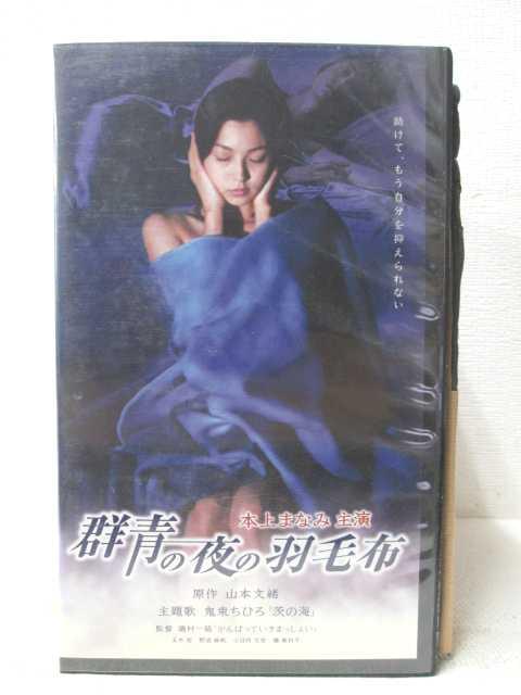 HV05492【中古】【VHSビデオ】群青の夜の羽毛布