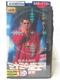 HV05493【中古】【VHSビデオ】難波金融伝ミナミの帝王 銃撃の復讐