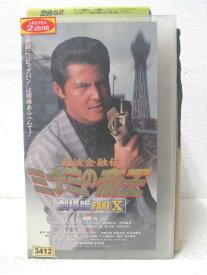 HV05853【中古】【VHSビデオ】難波金融伝 ミナミの帝王 劇場版PART X