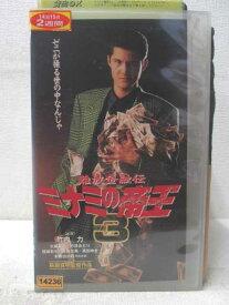 HV05921【中古】【VHSビデオ】難波金融伝 ミナミの帝王3