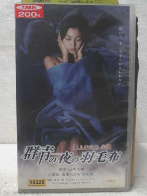 HV05933【中古】【VHSビデオ】群青の夜の羽毛布