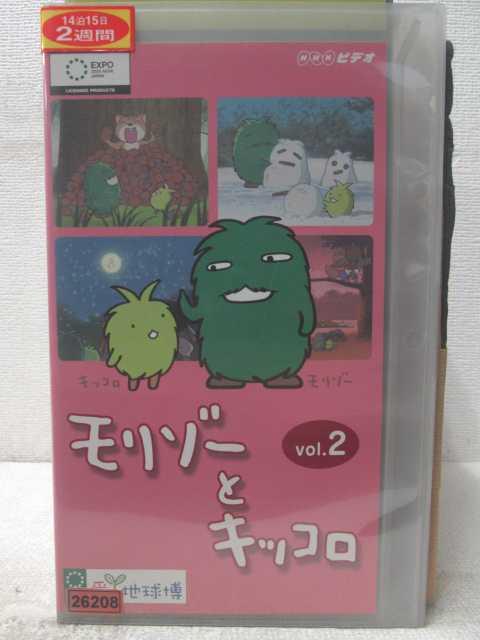 HV06022【中古】【VHSビデオ】モリゾーとキッコロVol.2