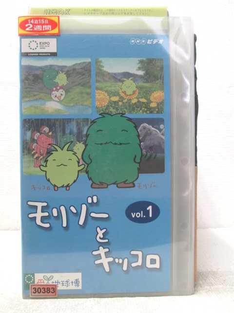 HV06518【中古】【VHSビデオ】モリゾーとキッコロ vol.1
