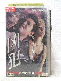 HV06643【中古】【VHSビデオ】凶犯