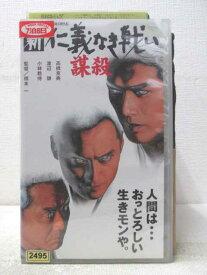 HV06645【中古】【VHSビデオ】新仁義なき戦い/謀殺