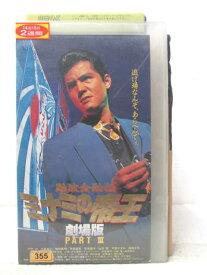 HV06663【中古】【VHSビデオ】難波金融伝ミナミの帝王 劇場版PART3