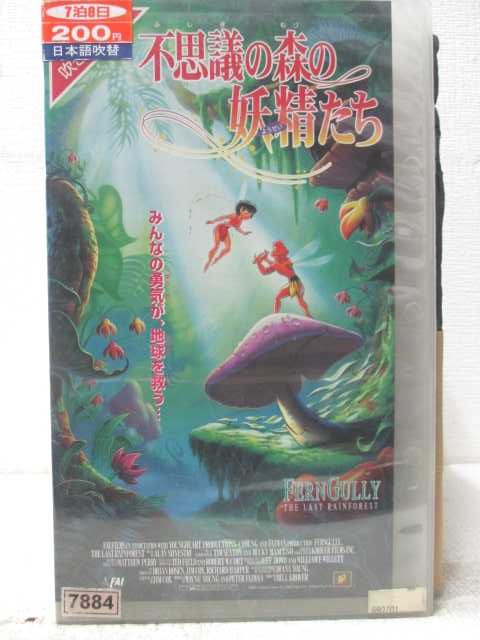 HV06958【中古】【VHSビデオ】不思議の森の妖精たち日本語吹替版