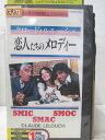 HV07478【中古】【VHSビデオ】恋人たちのメロディー字幕版