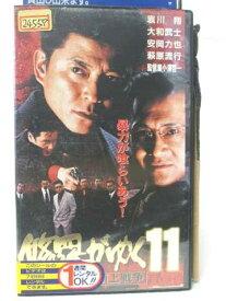 HV08232【中古】【VHSビデオ】修羅がゆく11 名古屋頂上戦争