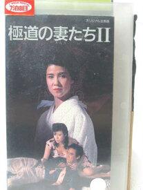 HV08255【中古】【VHSビデオ】極道の妻たち2 オリジナル全長版