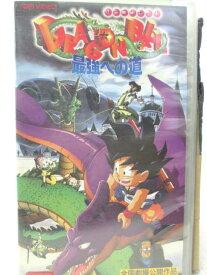 HV09568【中古】【VHSビデオ】ドラゴンボール 最強への道