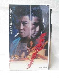 HV09845【中古】【VHSビデオ】チンピラ・ドリーム チャラで死ねるか!