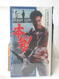 HV09963【中古】【VHSビデオ】本気 マジ!