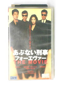 HV10296【中古】【VHSビデオ】あぶない刑事フォーエヴァー THE MOVIE