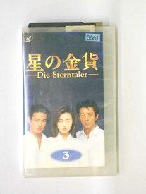 hv10426【中古】【VHSビデオ】星の金貨 3