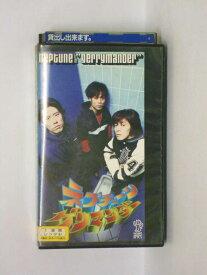HV10482【中古】【VHSビデオ】ネプチューン ゲリマンダー