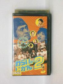 HV10495【中古】【VHSビデオ】わらいのじかん2 六