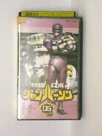 HV10500【中古】【VHSビデオ】特捜ロボ ジャンパーソン05