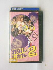 HV10502【中古】【VHSビデオ】わらいのじかん2 五