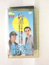 hv10619【中古】【VHSビデオ】男の仕事(張り込み)