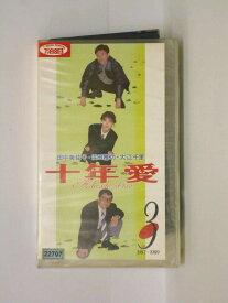hv10675【中古】【VHSビデオ】十年愛 3
