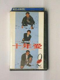 HV10691【中古】【VHSビデオ】十年愛2