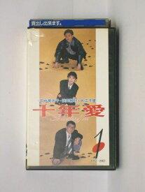 HV10692【中古】【VHSビデオ】十年愛1