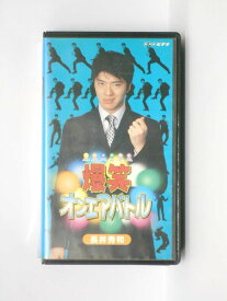 hv10816【中古】【VHSビデオ】爆笑オンエアバトル 長井秀和